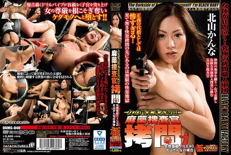 [DXMG-040] 女の惨すぎる瞬間 麻薬捜査官拷問 女捜査官 FILE ... ばば★ザ★ばびぃ Humiliation