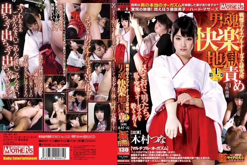 [MDSH-012] 男魂快楽地獄責め 戦慄のマルチプル・オーガズム研究所 第十二巻 木村つな Nao Masaki MOTHERSENTERTAINMENTPICTURES