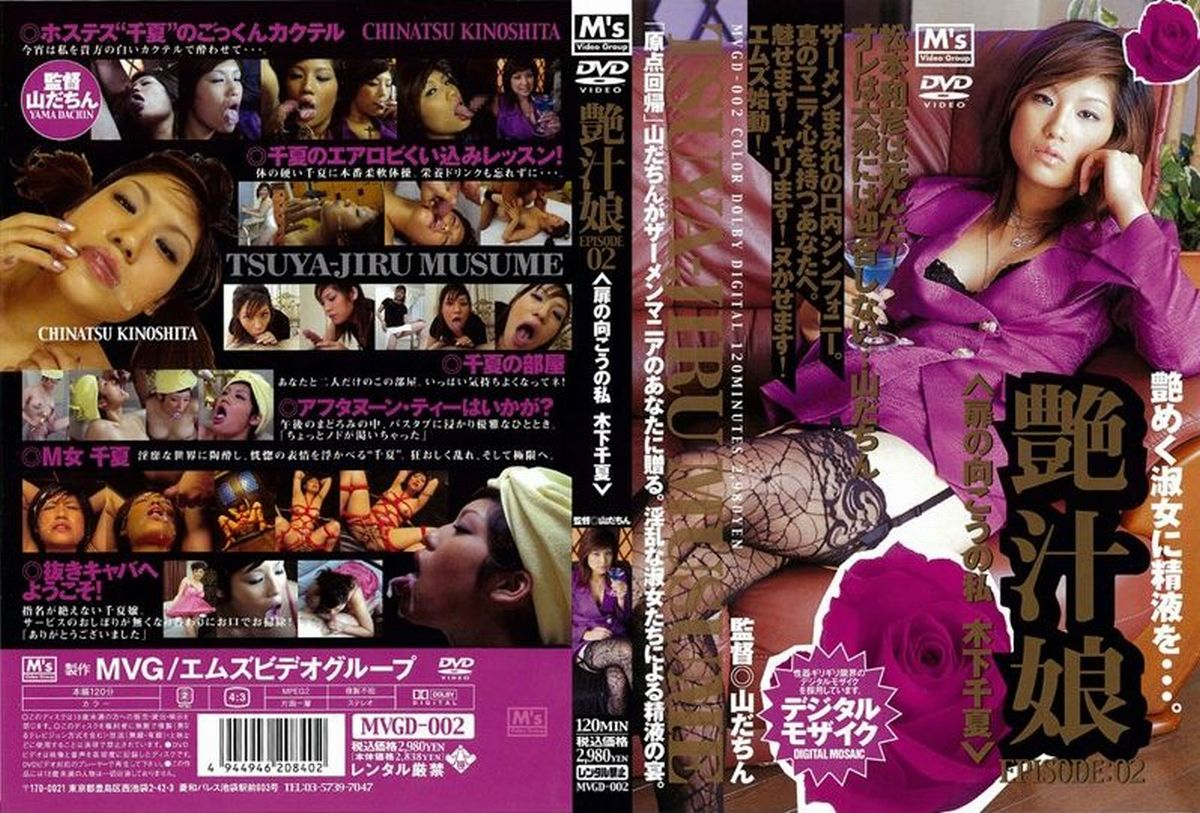 [MVGD-002] 艶汁娘 EPISODE:02 木下千夏 女優 2006/06/28
