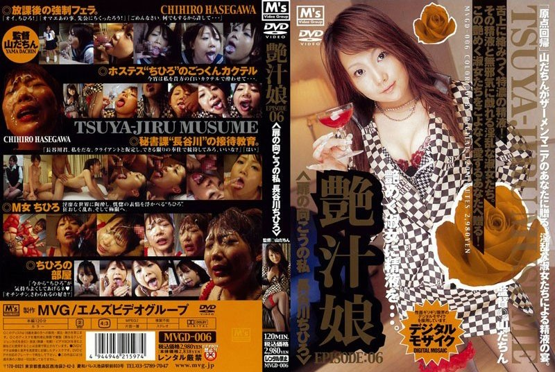 [MVGD-006] 艶汁娘 EPISODE:06 Actress 2006/02/19
