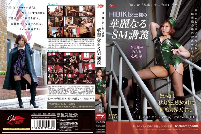 [QRDA-007] HIBIKI女王様の華麗なるSM講義 凌辱 フェチ Rape SM
