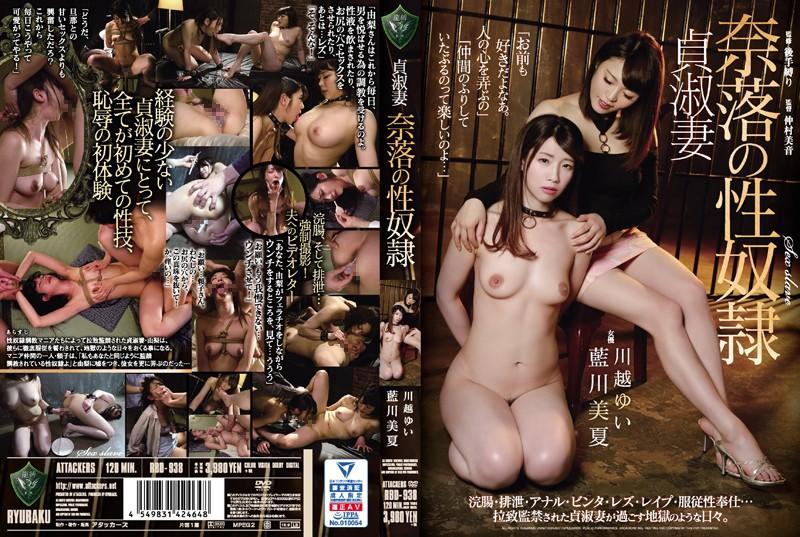 [RBD-938] 貞淑妻 奈落の性奴隷 調教 120分 Humiliation