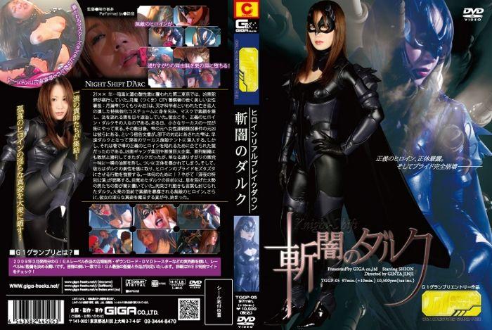 [TGGP-05] 斬闇のダルク 95分 企画 宇那月 Planning
