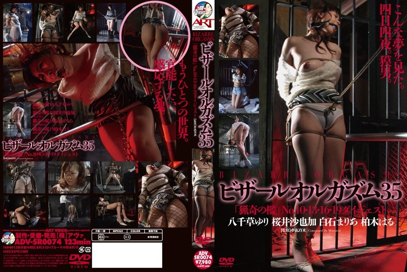 [ADV-SR0074] Sakurai Sayaka, Hassen Kusayuri Bizarre Orgasm ビザールオルガズム35 Tied 桜井沙也加 Art Video