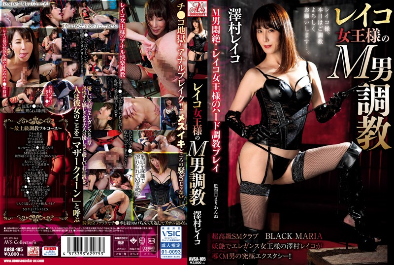[AVSA-105] Sawamura Reiko 【数量限定】 レイコ女王様のM男調教 Tied 縛り Actress