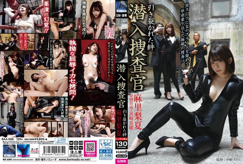 [BAA-002] Mari Rika 潜入捜査官 引き裂かれた絆  バミューダ/妄想族 Clothes 触手 130分 騎乗位拘束 Humiliation