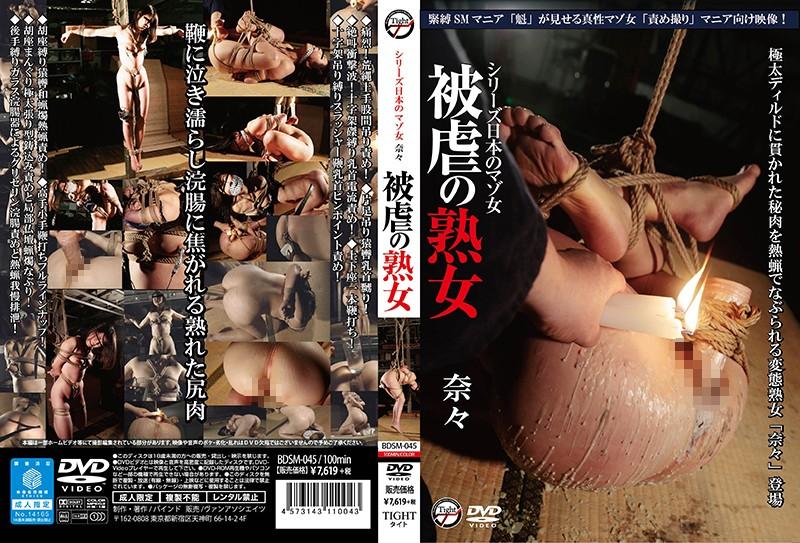 [BDSM-045] シリーズ日本のマゾ女 被虐の熟女 奈々 浣腸 おばさん 人妻・熟女 100分 大洋図書