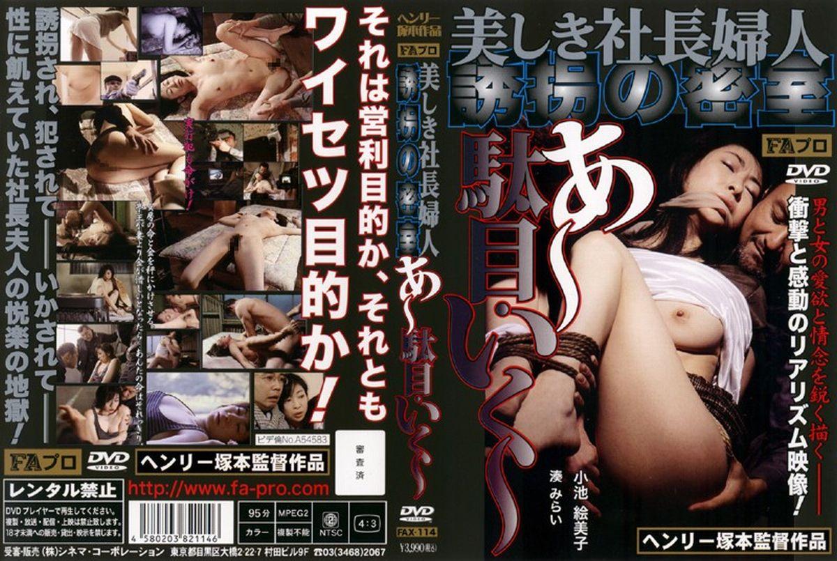 [FAX-114] Koike Emiko, Minato Mirai 美しき社長婦人 誘拐の密室 あ~駄目・いく~ FA Pro Mature Woman