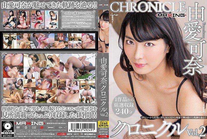 [MXSPS-624] Yume Kana (由愛可奈) クロニクル  Vol.2 Actress メイド Squirting
