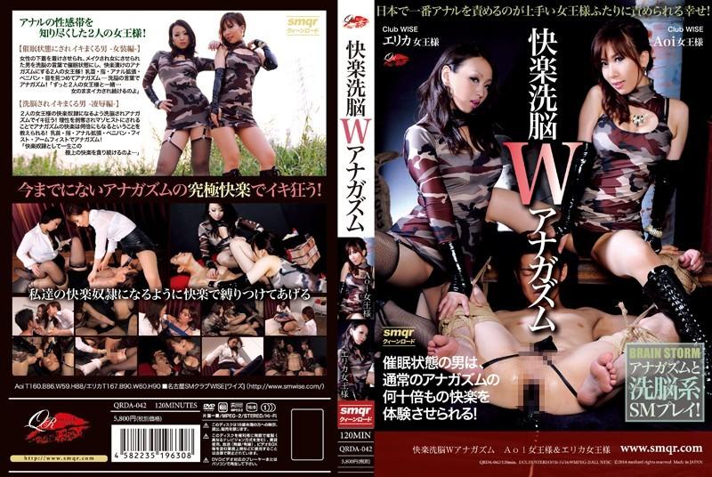 [QRDA-042] Kimishima Saeko, Erika 快楽洗脳Wアナガズム Kui-nro-do Queen Road