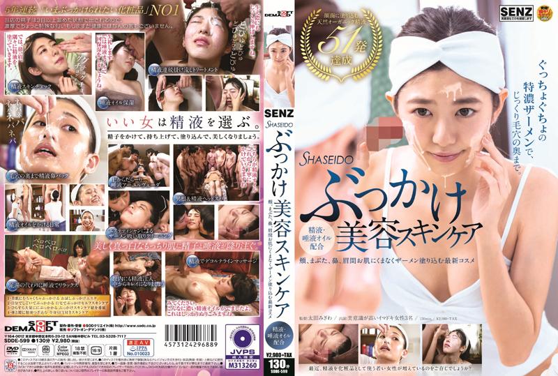 [SDDE-599] Sasahara Yuri, Arisaka Miyuki SHASEIDO 精液・唾液オイル配合 ぶっかけ美容スキンケア Planning フェチ SENZ 太田みぎわ