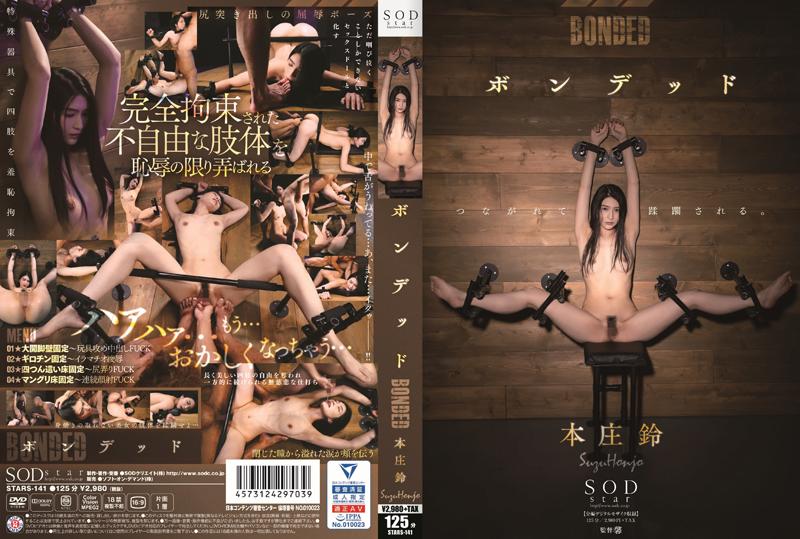 [STARS-141] Honjou Suzu ボンデッド  Idol アイマックス Slender Cum Actress SOD star Abuse