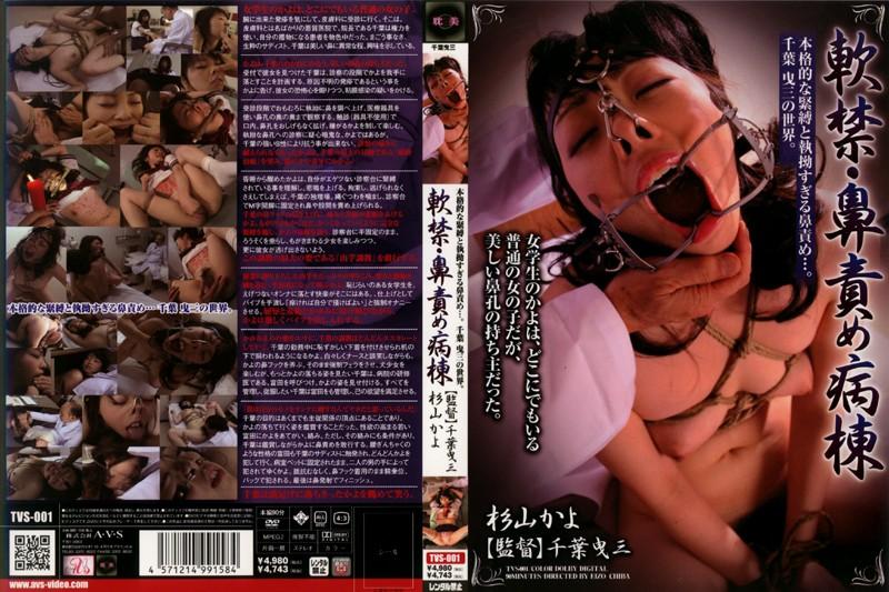 [TVS-001] Sugiyama Kayo 軟禁・鼻責め病棟 鼻フック 千葉曳三 フェチ 女子校生 Tanbi