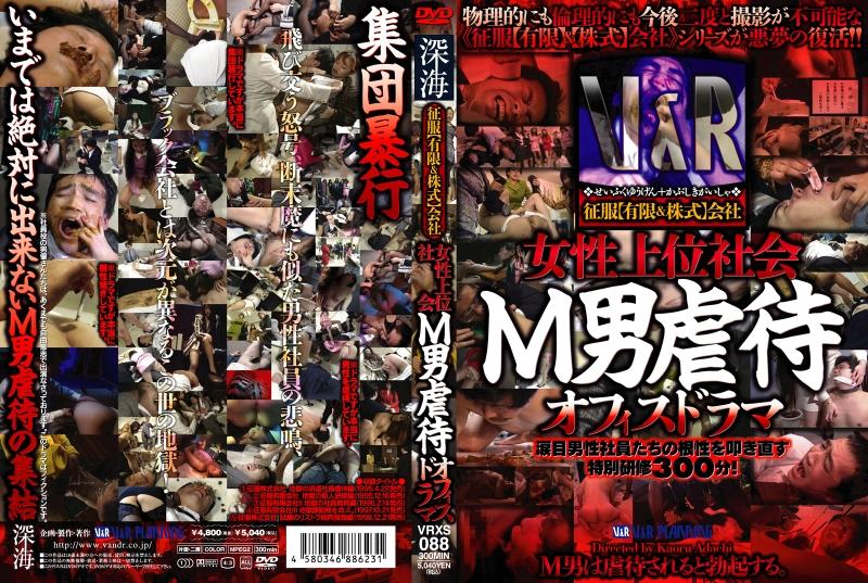 [VRXS-088] Amano Ran, Azuma Miyuki 征服【有限&株式】会社 女性上位社会 M男虐待オフィスドラマ V & R 深海