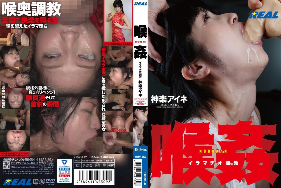 [XRW-757] Kagura Aine 喉姦イラマチオ調教  Restraint 調教巨根 フェラ Deep Throating