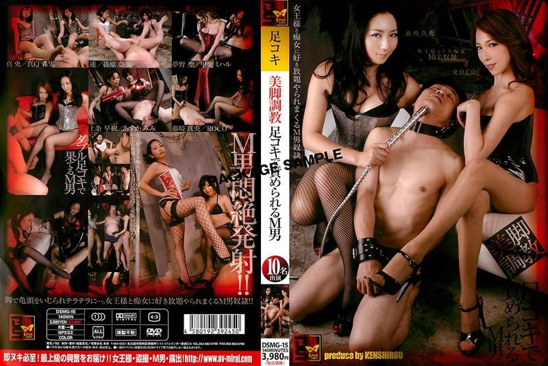 [DSMG-15] 美脚調教 足コキで責められるM男 フェラ・手コキ Slut 2011/05/25