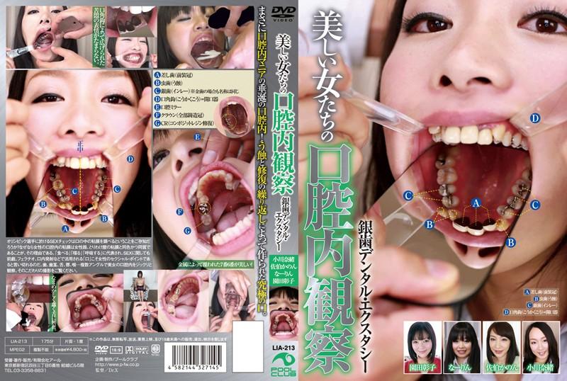 [LIA-213] 美しい女たちの口腔内観察 2014/11/20 PHILIA