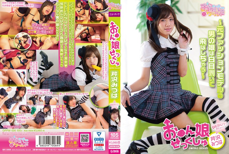 [OPPW-036] お●ん娘せっくしゅ ~元ファッションモデルの男の娘は白目剥いて飛ばしちゃう~ ... Dressing-Otokonoko にるばなれんげ