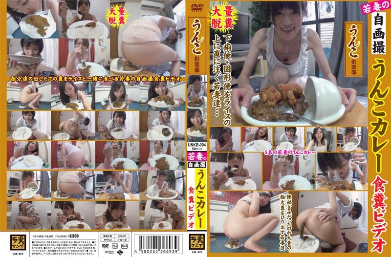 [UNKB-004] 若妻の自画撮うんこカレー 食糞ビデオ Coprophagy スカトロ Wife