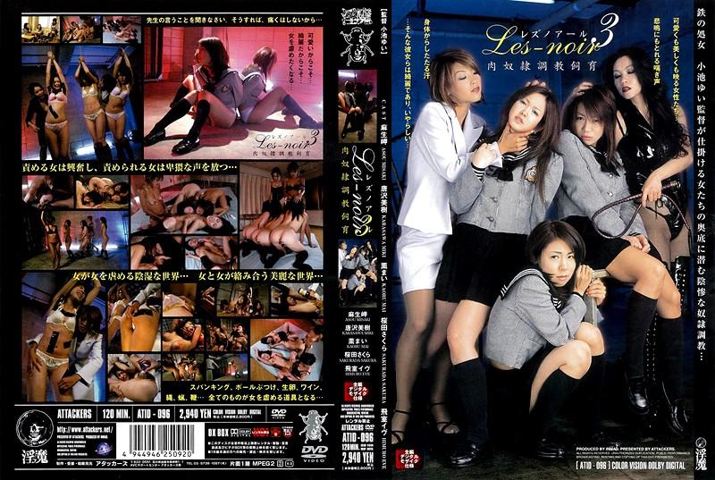 [ATID-096] Asou Misaki, Kaoru Mai, Karasawa Miki レズノアール 3 肉奴隷調教飼育 Lesbian 2007/04/24 監禁・拘束 Attackers