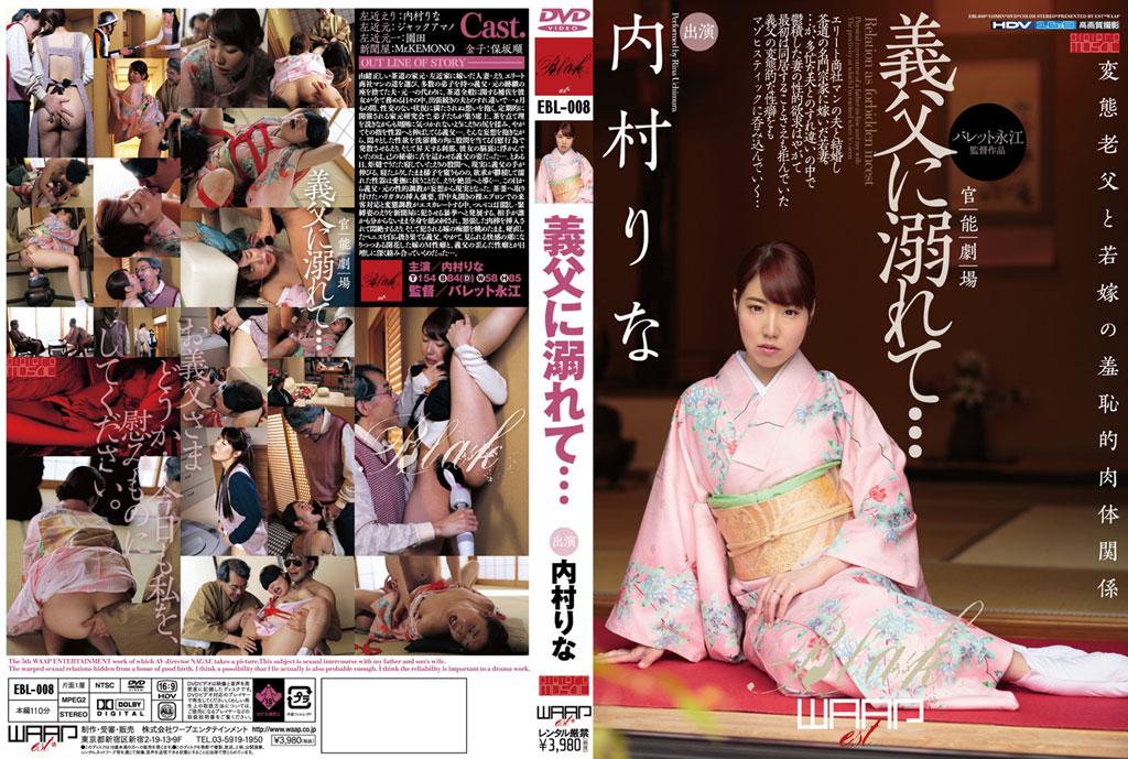 [EBL-008] 義父に溺れて… Uchimura Rina (内村りな) Waap Entertainment