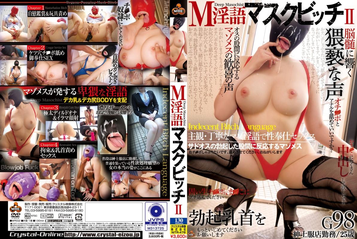 [NITR-478] Fujishiro Momone M淫語マスクビッチ  2 Tits 拘束 巨乳 130分 痴女 Subjective おっぱい 騎乗位 Blow