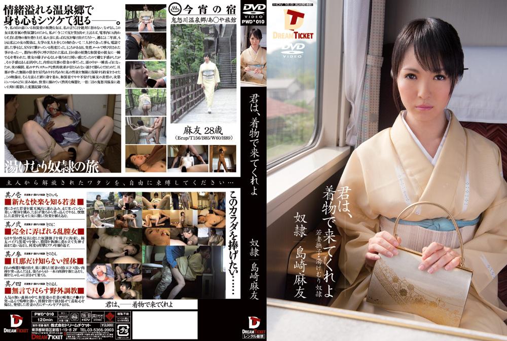 [PWD-010] Shimazaki Mayu  君は、着物で来てくれよ 若妻撫子・湯けむり奴隷 奴隷 教着衣  ドリームチケット