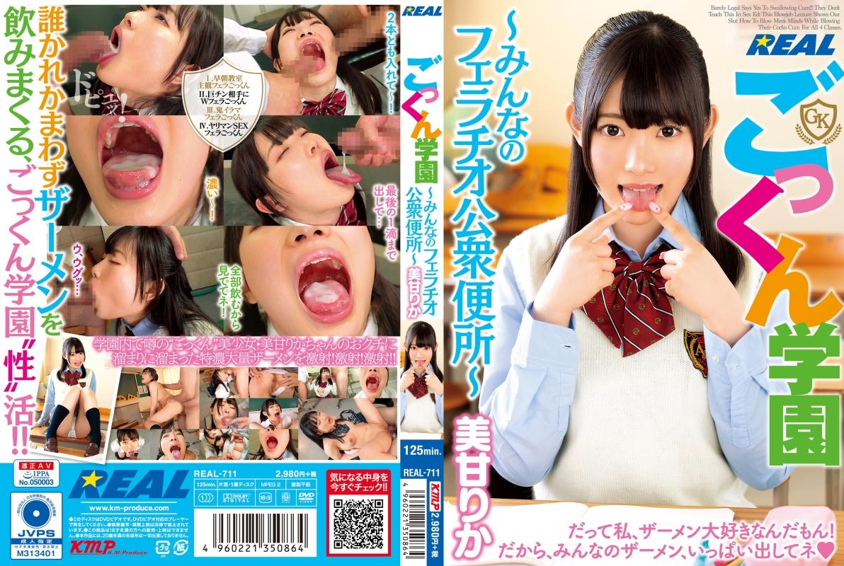 [REAL-711] Mikamo Rika ごっくん学園 みんなのフェラチオ公衆便所 Big Tits Blow REAL (Real Works) Deep Throating