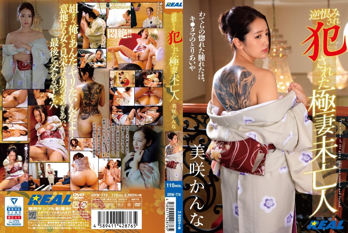 [XRW-774] Misaki Kanna 逆恨みされて犯された極妻未亡人 人妻・熟女 Insult Widow Kimono KMP(ケイ・エム・プロデュース)  Rape