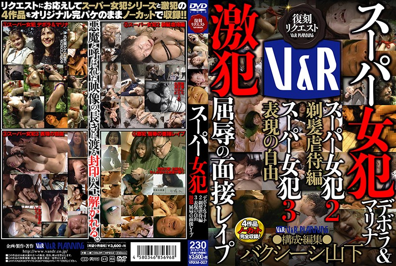 [VRXM-007] スーパー女犯デボラ&マリナ スーパー女犯2剃髪虐待編 ... 2014/07/18 Amateur
