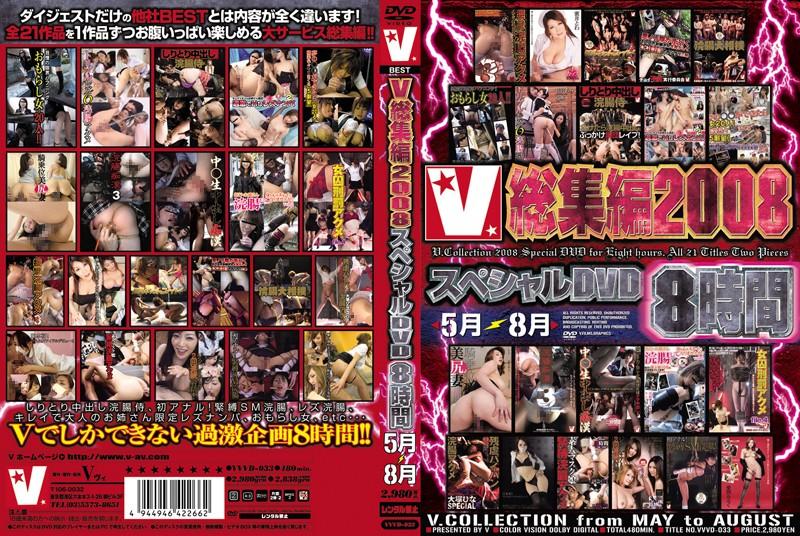 [VVVD-033] V総集編2008スペシャルDVD8時間5月~8月 中出し Planning Pervert 輪姦・辱め 480分