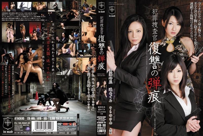 [ATID-193] Aizumi Reika, Sorano Yume 犯罪捜査官 復讐の弾痕 Haruka Megumi アタッカーズ Training