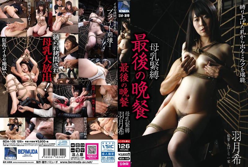 [BDA-105] Hatsuki Nozomi 母乳緊縛 最後の晩餐  拘束騎乗位 3P Bermuda / Mousouzoku