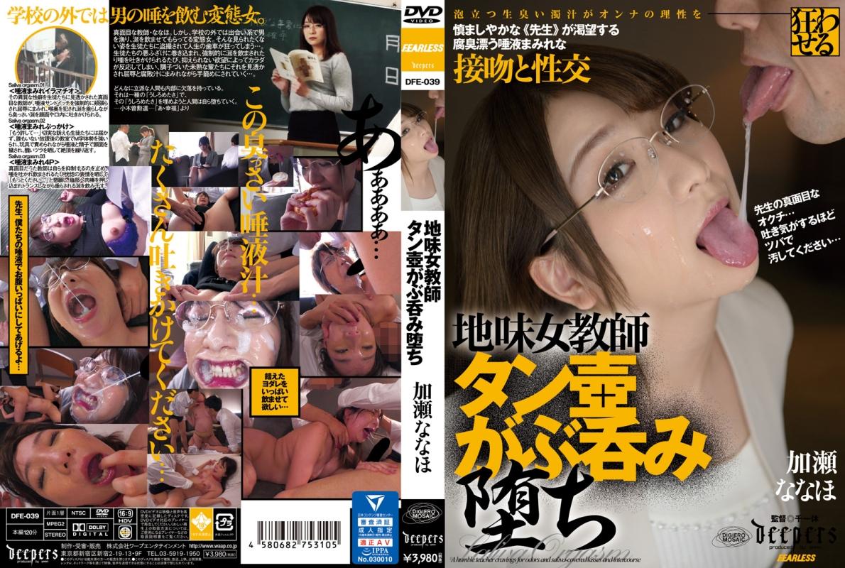 [DFE-039] Kase Nanaho 地味女教師タン壺がぶ呑み堕ち メガネ ザーメン 乱交陵辱 Fearless Bukkake