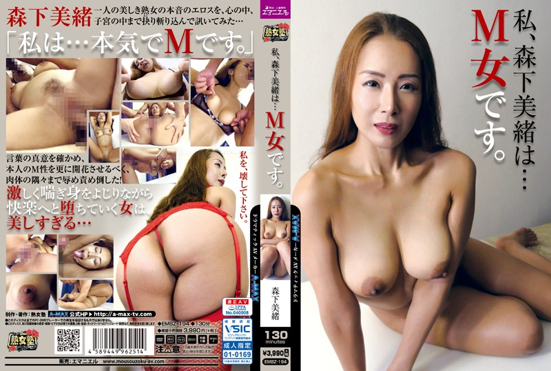 [EMBZ-194] Morishita Mio 私、森下美緒は・・・ M女です。 森下美緒 中出し フェラ Juku Onna Juku 2020/01/01