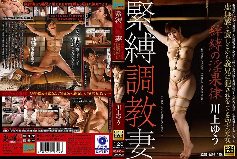 [GMA-002] Kawakami Yuu 緊縛調教妻 絆縛の淫果律 虚無感と寂しさから義兄に犯されることを望んだ女 陵辱 縛り Global Media Annex