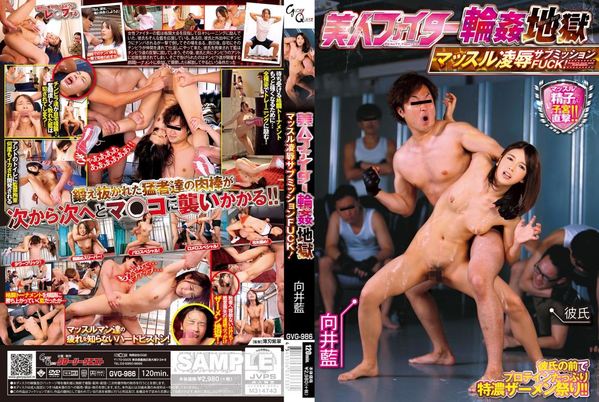 [GVG-986] Mukai Ai 美人ファイター輪姦地獄 マッスル凌辱サブミッションFUCK ... Captivity 騎乗位 拘束 ブルマ グローリークエスト(GQE)