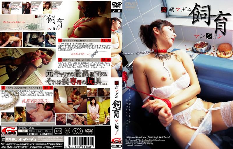 [IMG-153] Tachibana Hitomi 高級マダム飼育マンション イマージュ GLAMOUR