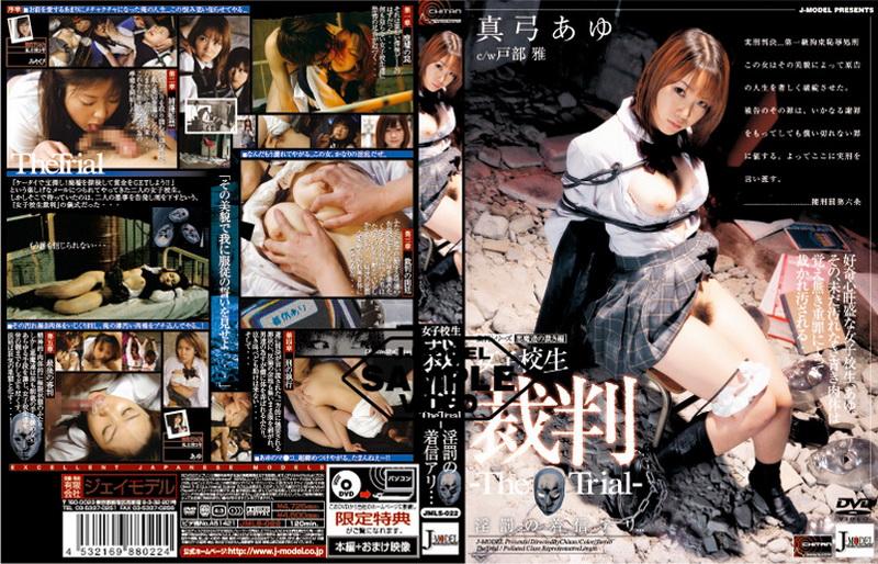 [JMLS-022] Tobe Miyabi, Mayumi Ayu 裁判 淫罰の着信アリ… NEXTGROUP Schoolgirltrial Rape