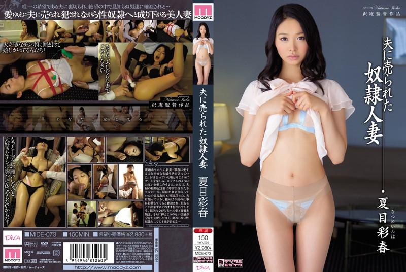 [MIDE-073] Natsume Iroha 夫に売られた奴隷人妻  パンスト Orgy 優 潮吹き Moodyz Diva