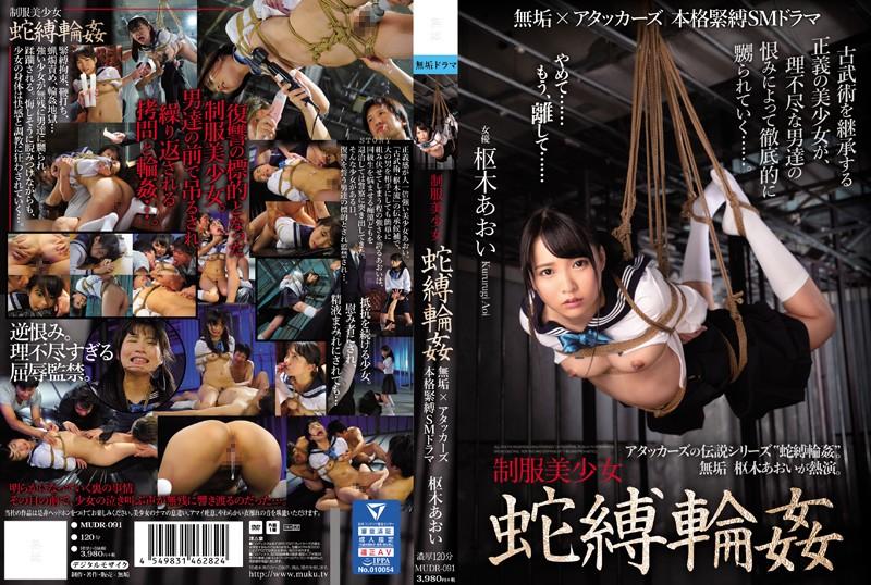[MUDR-091] Kururigi Aoi 蛇縛輪姦 無垢×アタッカーズ 本格緊縛SMドラマ 乱交  Muku Restraints