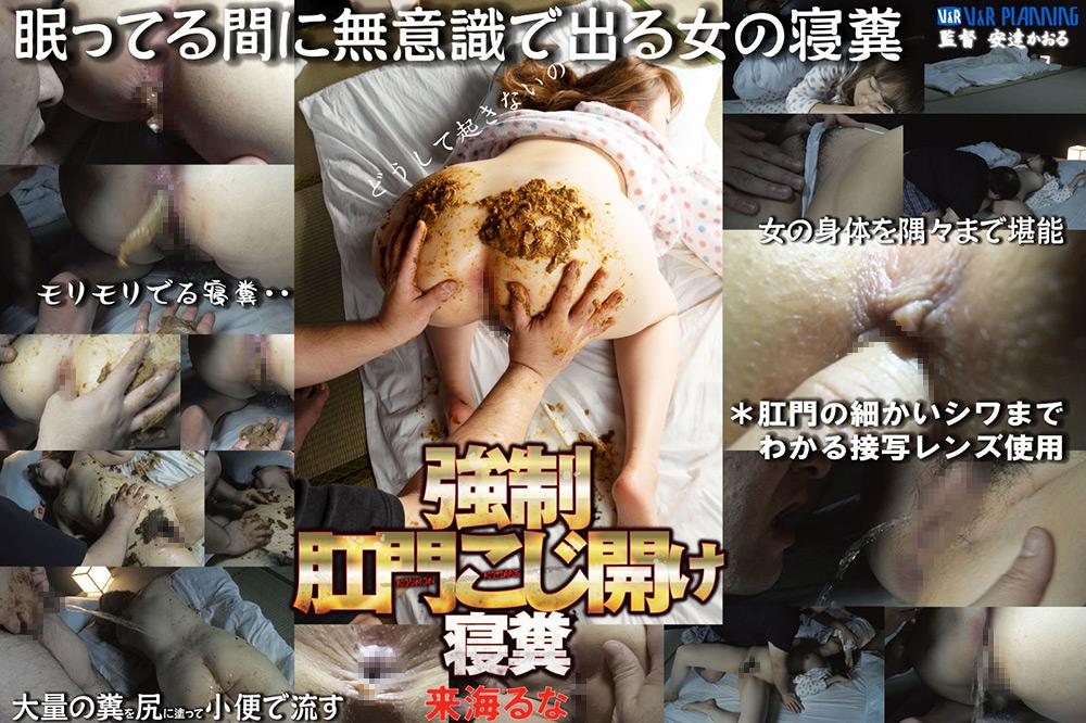 [VRNET-065] 強制肛門こじ開け寝糞来海るな Runa Kurumi Defecation V & R Planning Anal December 04, 2019