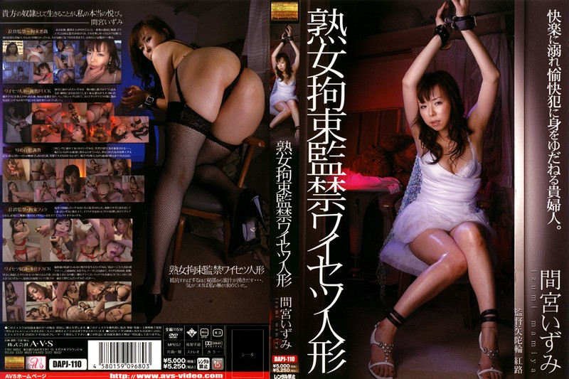 [DAPJ-110] 熟女拘束監禁ワイセツ人形 間宮いずみ 矢陀輪紅路 Actress 2008/01/24 AVS COLLECTOR'S