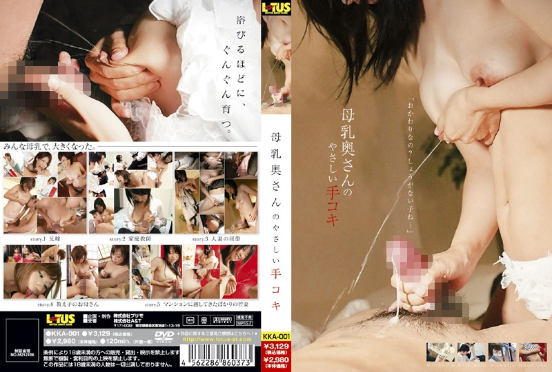 [KKA-001] 母乳奥さんのやさしい手コキ フェラ・手コキ Breast Milk