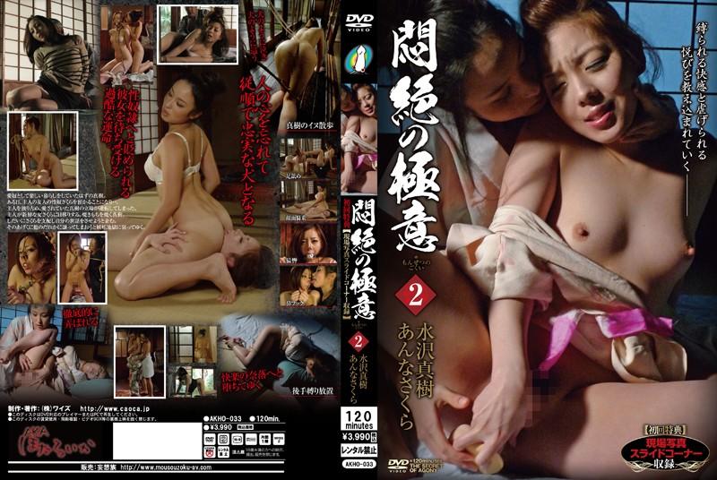 [AKHO-033]  水沢真樹, あんなさくら 悶絶の極意 2 Aka Hotaruika Lesbian