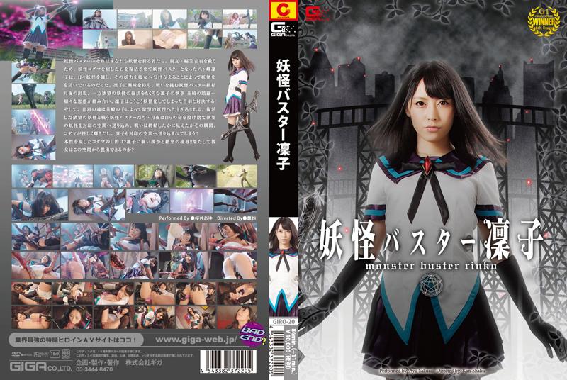 [GIRO-20]  Sakurai Ayu (桜井あゆ) 妖怪バスター凛子 GIGA(ギガ)