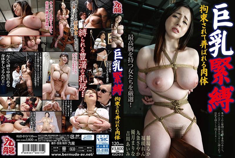 [KUD-013] Yoshikawa Aimi, Ootsuka Ren 巨乳緊縛 拘束されて弄ばれる肉体縛られて服従 Torture Big Tits 豊満パイパン 稲場るか Kyuuryuu