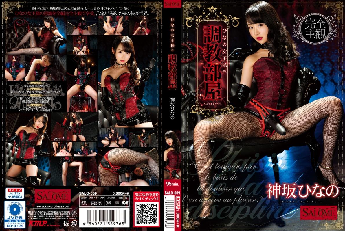 [SALO-009] Kamisaka Hinano ひなの女王様の調教部屋 Queen ボンテージ Golden Showers 縛り