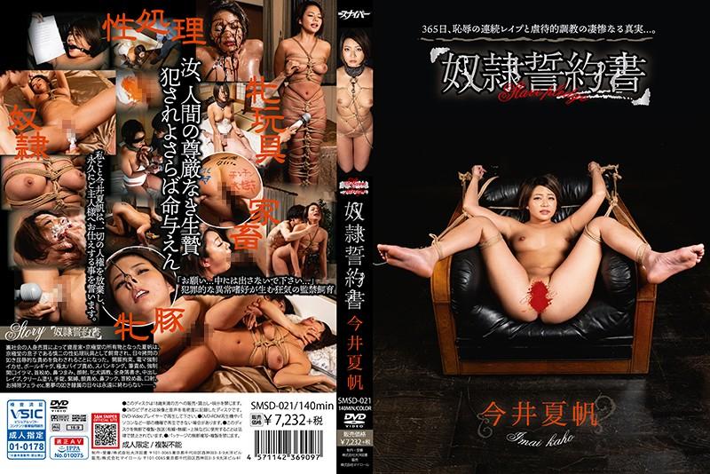 [SMSD-021] Imai Kaho 奴隷誓約書 Captivity ザーメン騎乗位 調教 Big Tits S & M Sniper