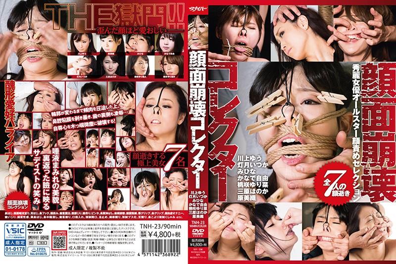 [TNH-23] Kawakami Yuu, Hara Miori 顔面崩壊コレクター 三原ほのか オムニバス 桃咲ゆり菜 SM 陵辱 Mihara Honoka, Kanade Jiyuu S & M Sniper